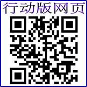手机扫描进入行动版网页
